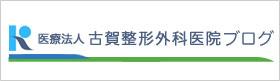 古賀整形外科医院のブログページ
