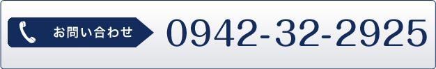 古賀整形外科医院の電話番号