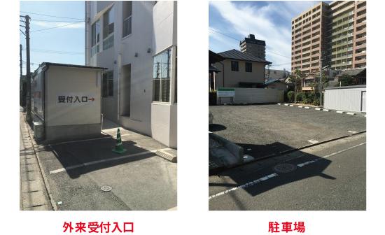増改築工事中における外来受付入口と駐車場